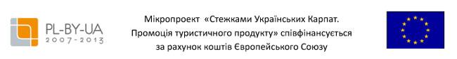 Мікропроект «Стежками Українських Карпат. Промоція туристичного продукту» співфінансується за рахунок коштів Європейського Союзу
