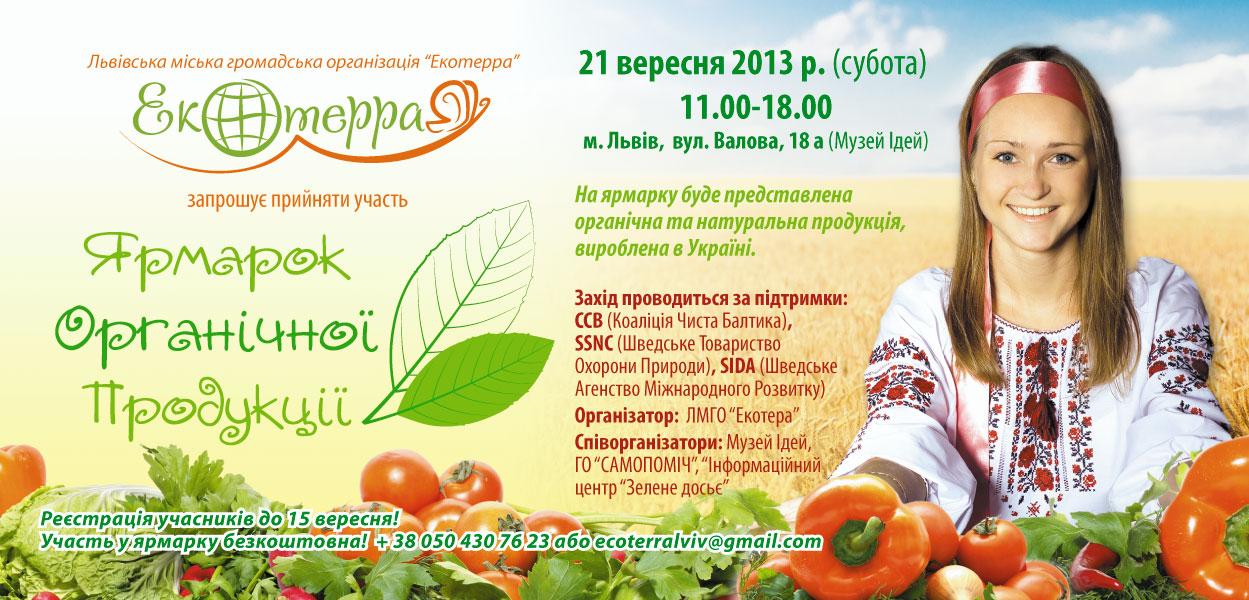 Ярмарок органічних та натуральних продуктів у Львові