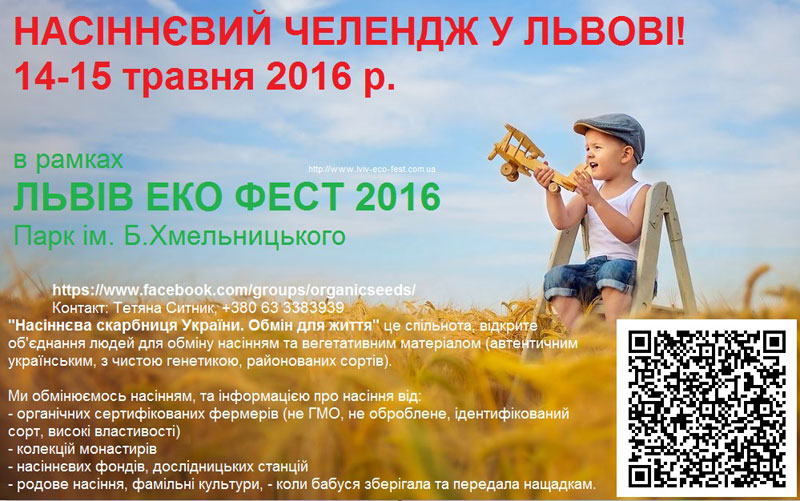 Challenge-lviv2016-x800