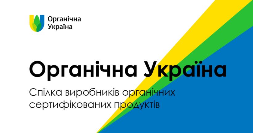 Перший Національний Форум «Органічна Україна 2015»