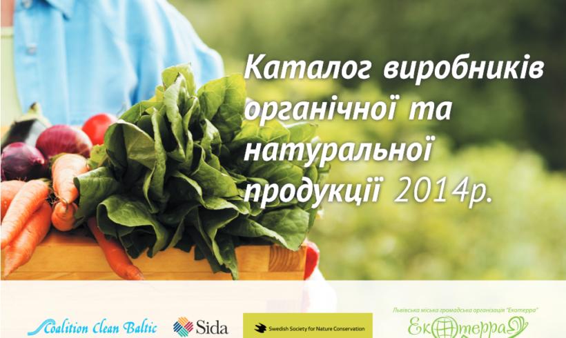 Каталог виробників органічної та натуральної продукції