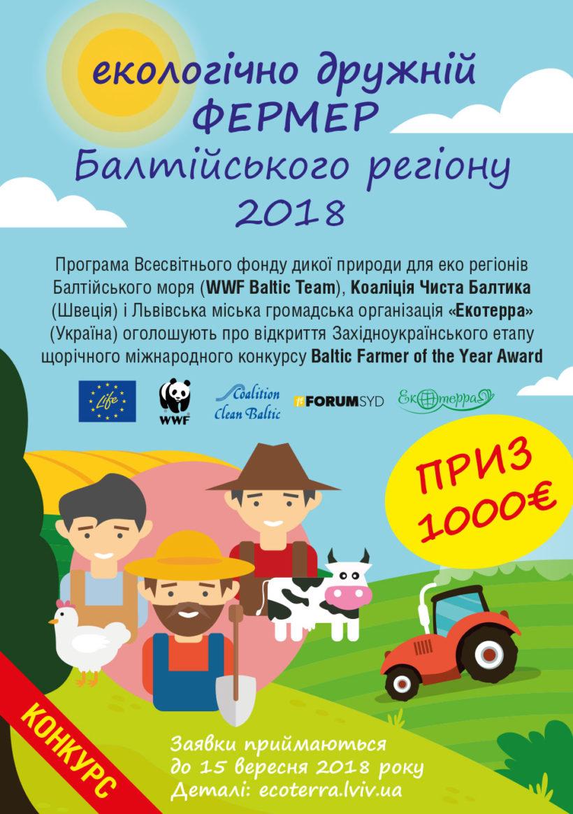 Запрошуємо до участі у конкурсі: «Екологічно дружній фермер Балтійського регіону – 2018»!