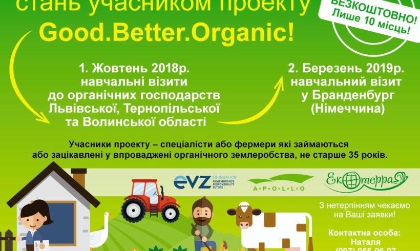 """Стань учасником проекту """"Good.Better.Organic!"""""""