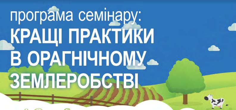 """Семінар """"Кращі практики в органічному землеробстві"""". 2 жовтня 2018 року, с. Потутори"""