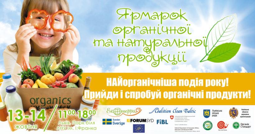 Запрошуємо на ярмарок органічної та натуральної продукції