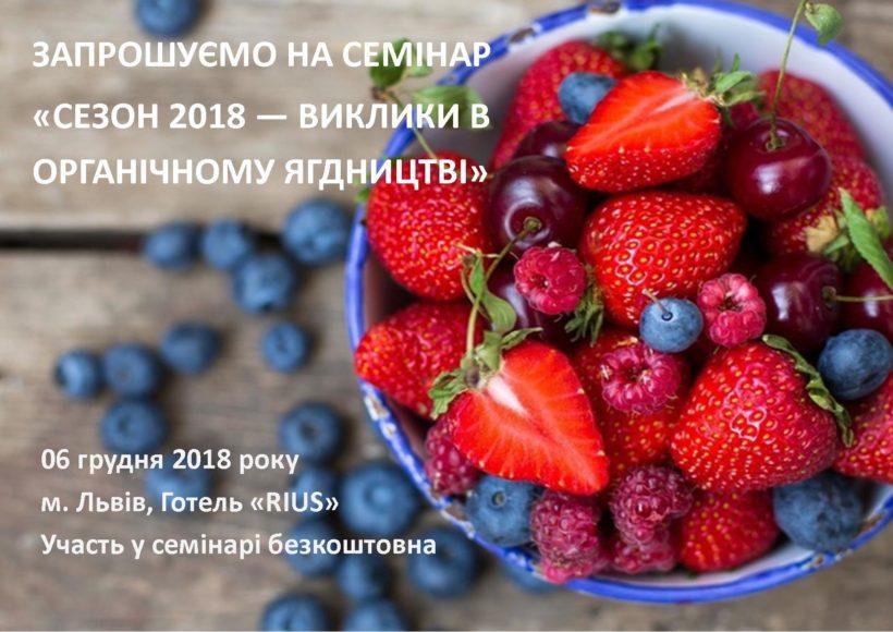 «Екотерра» запрошує до участі в семінарі «Сезон 2018 – виклики в  органічному ягідництві»