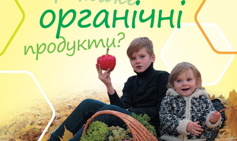 """""""Що таке органічні продукти?"""", брошура"""