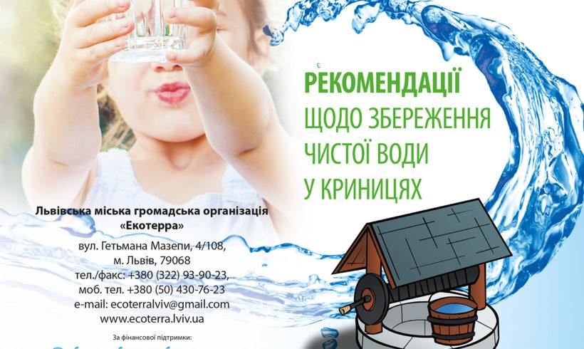 Буклет «Рекомендації щодо збереження чистої води у криницях»