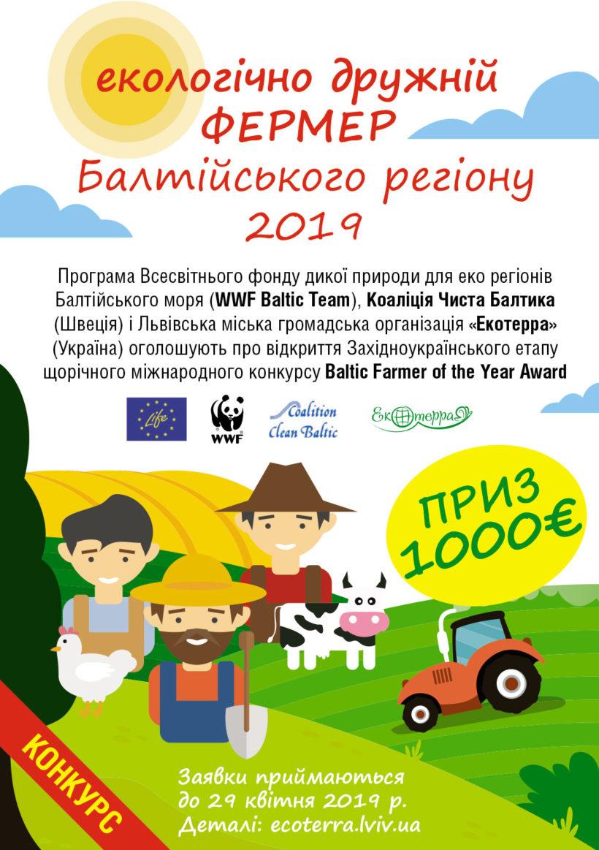 """Конкурс: """"Екологічно дружній фермер Балтійського регіону – 2019"""""""