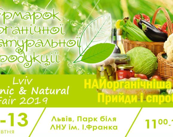 Запрошуємо Вас взяти участь в VIII-му ярмарку органічної та натуральної продукції