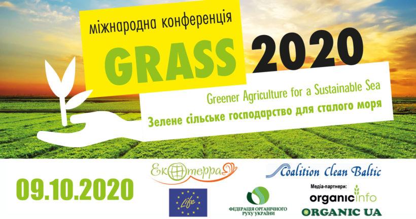 Міжнародна конференція: «GRASS 2020. Зелене сільське господарство для сталого моря / GRASS 2020. Greener Agriculture for a Sustainable Sea»