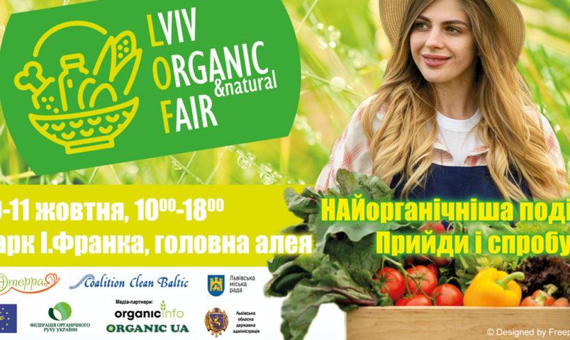 У Львові відбудеться «Ярмарок органічної та натуральної продукції» /  Lviv Organic & Natural Fair (LOF)