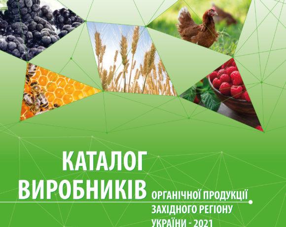 Каталог виробників органічної продукції Західного регіону україни – 2021