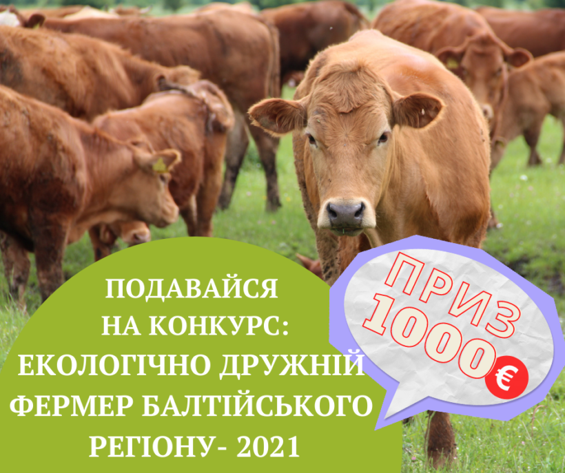 """УВАГА КОНКУРС! """"ЕКОЛОГІЧНО ДРУЖНІЙ ФЕРМЕР БАЛТІЙСЬКОГО РЕГІОНУ – 2021"""""""