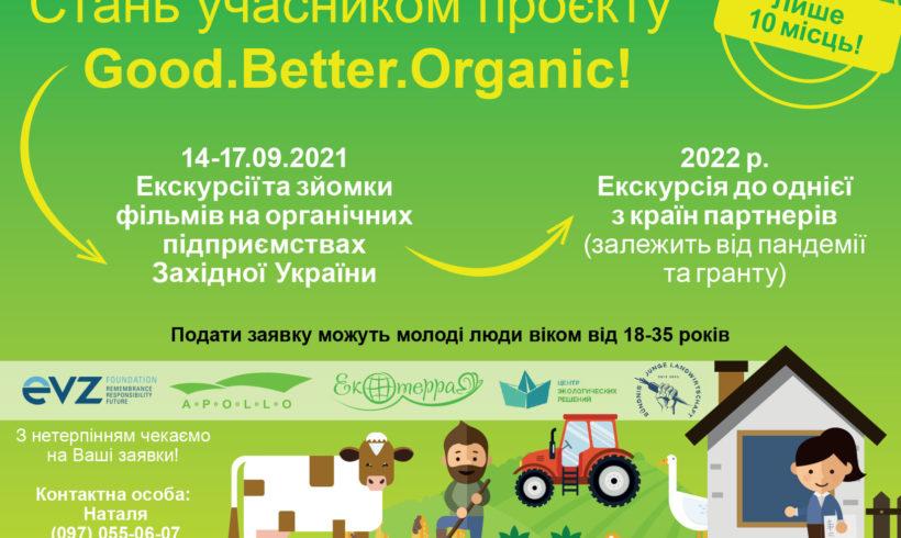 Освітній проєкт «Good. Better. Organic!»